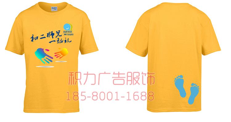 重庆万州暑期夏令营活动乐庠社区在积力定制的宣传衫