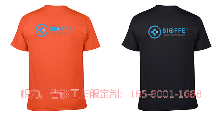 成都商润环保科技在积力服饰定制的速干T恤