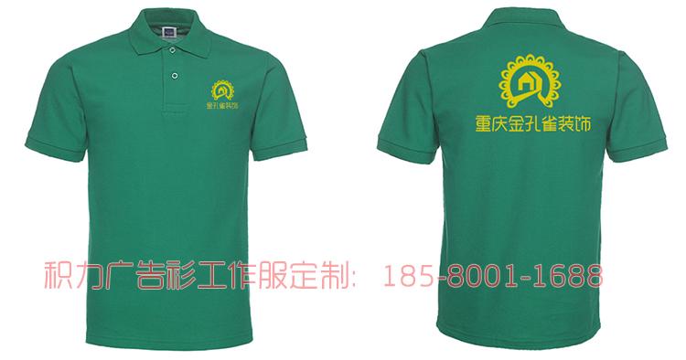 重庆金孔雀装修公司在积力服饰定制的员工POLO衫