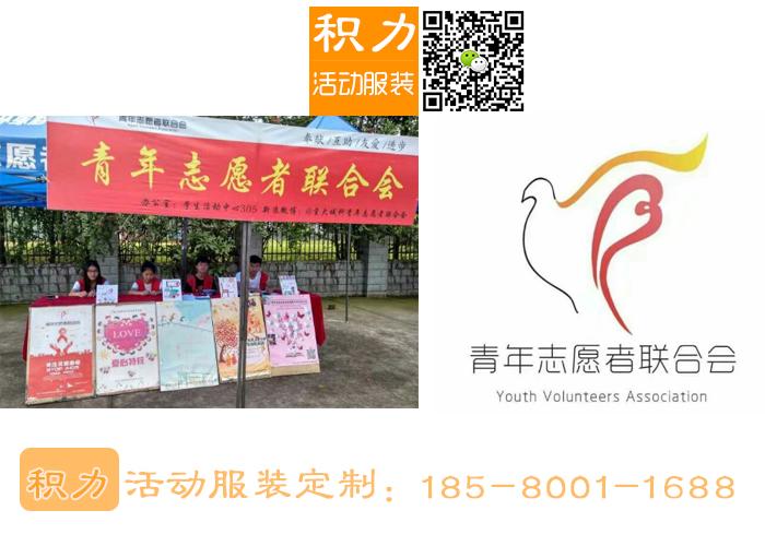 重大城科青联经济管理学院定做的志愿者马甲