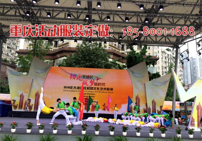 重庆市第三十七中学校园文化艺术展演定制的文化衫