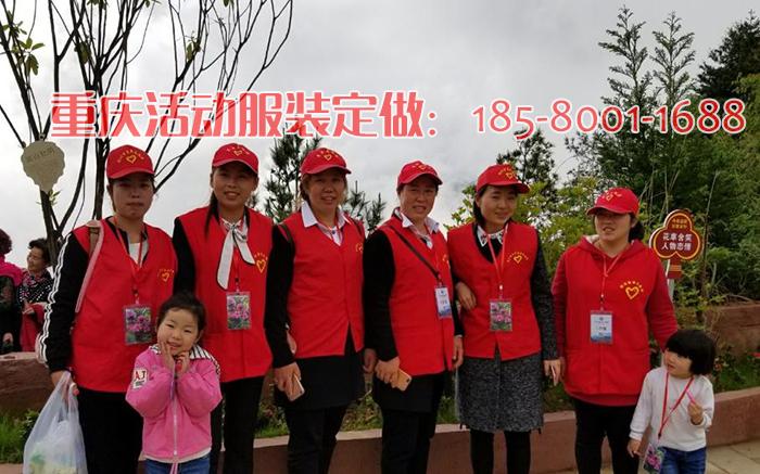 重庆市爱心社区志愿服务捐导中心定制的马甲