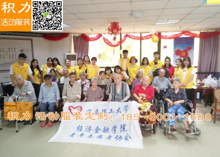 重庆理工大学志愿者疗养院活动定制的马甲服装