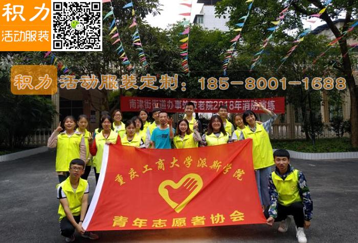 重庆派斯学院定做的志愿者活动马甲背心