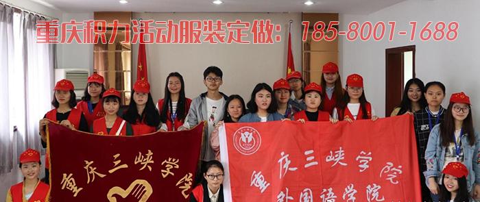 重庆三峡学院外院青协浓浓五月情活动定制的马甲和帽子