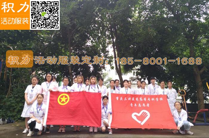 重庆三峡医专青协定做的志愿者服务旗子白大褂
