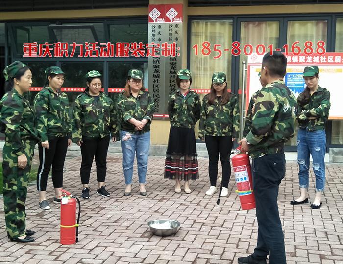 重庆沙坪坝民防消防演练宣传活动定制的迷彩服套装
