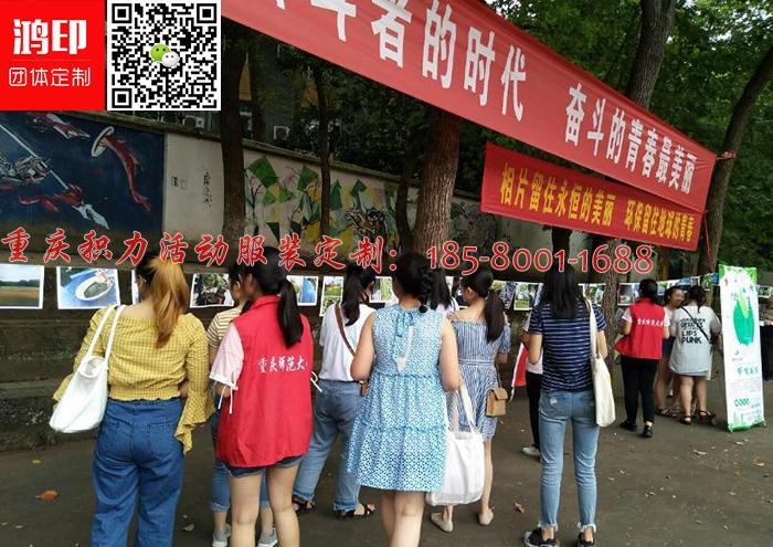 chongqing shifandaxue sheyingzhan huodong majia 1