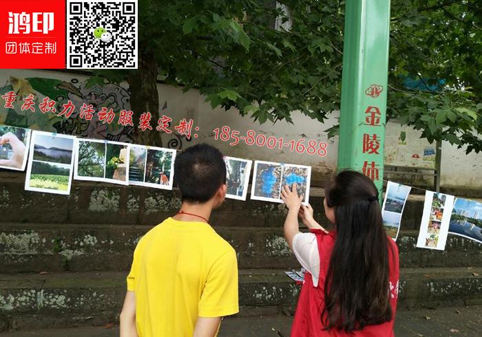 """重庆师范大学""""绿色环保""""摄影展定制的活动马甲"""