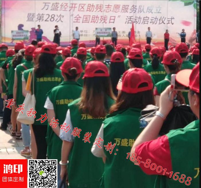 """重庆万盛助残志愿服务队成立暨""""全国助残日""""活动定制的马甲"""