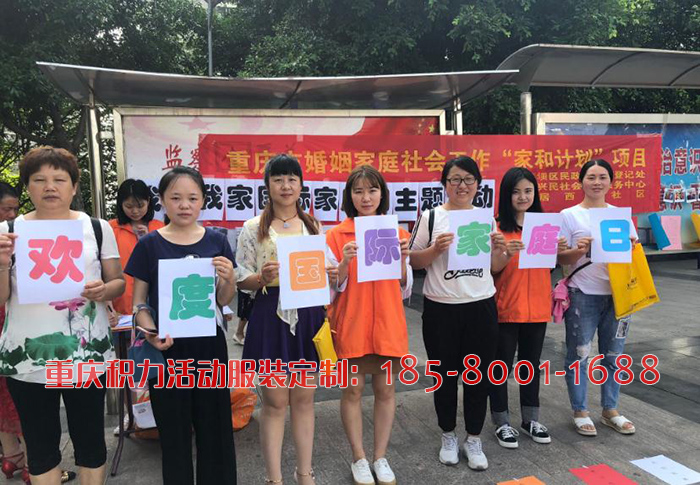 重庆兴民社会工作服务中心我爱我家活动定做的马甲