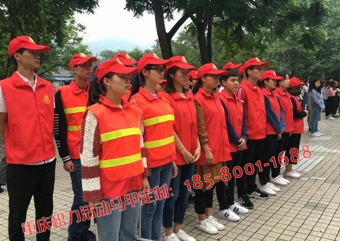 重庆人文科技学院志愿者活动定做的马甲