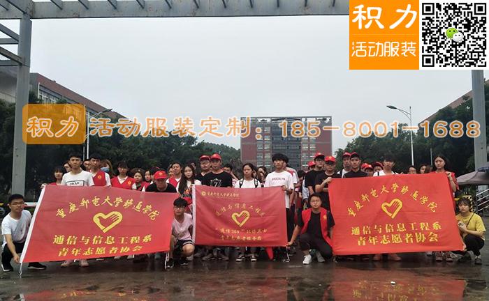 重邮移通学院通信系青协清理三江活动定做的服装马甲