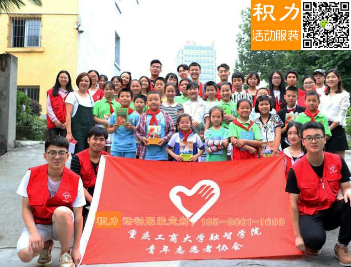 重庆工商大学融智学院青协小学六一活动定制的马甲背心