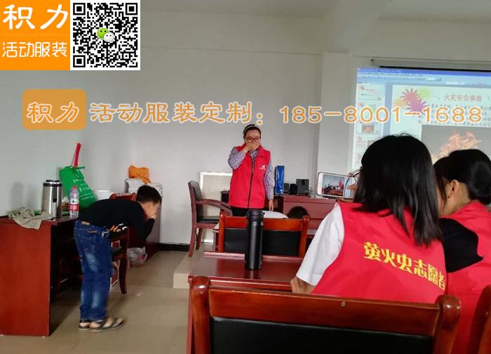 重庆市萤火虫社会工作服务中心定做的志愿者马甲