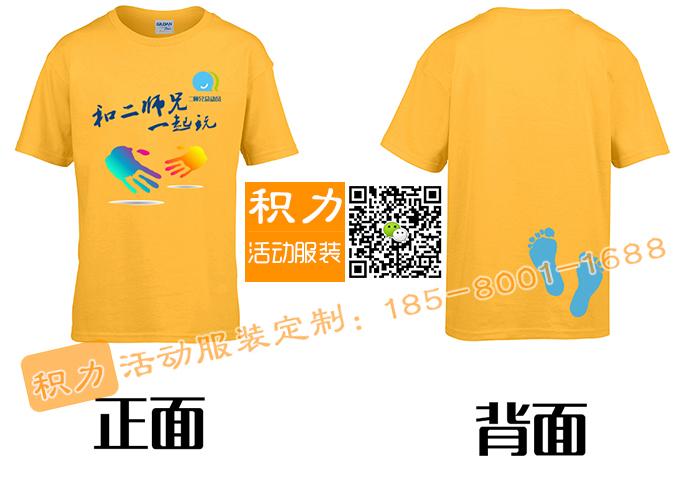 重庆二师兄总动员教育拓展公司在积力定制的广告衫