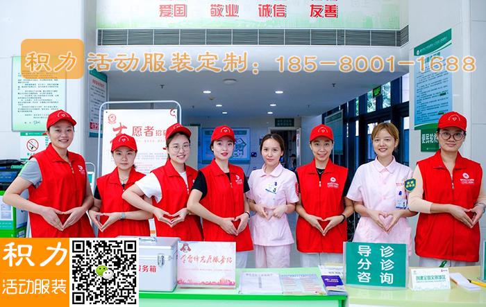 重庆市红十字会医院定制的志愿者马甲