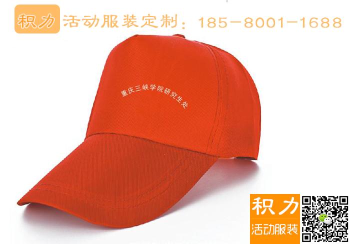 重庆三峡学院研究生处定制的三下乡扶贫文化衫及帽子