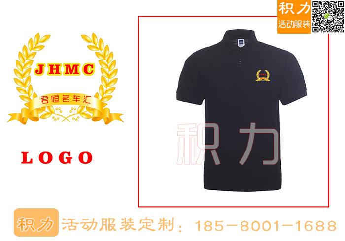广西君恒名车汇在积力定制的公司员工T恤衫