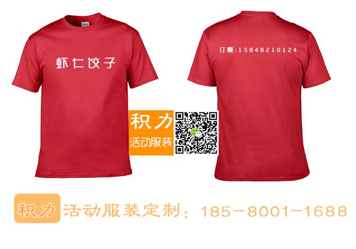 """内蒙古客户""""虾仁饺子""""在积力定制的工作服"""