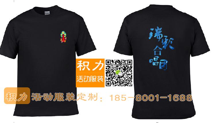 重庆瑞彩音乐在积力定制的广告衫