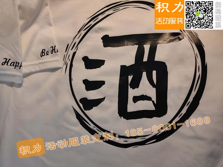 成都酒十三串串店在积力定制的广告衫T恤