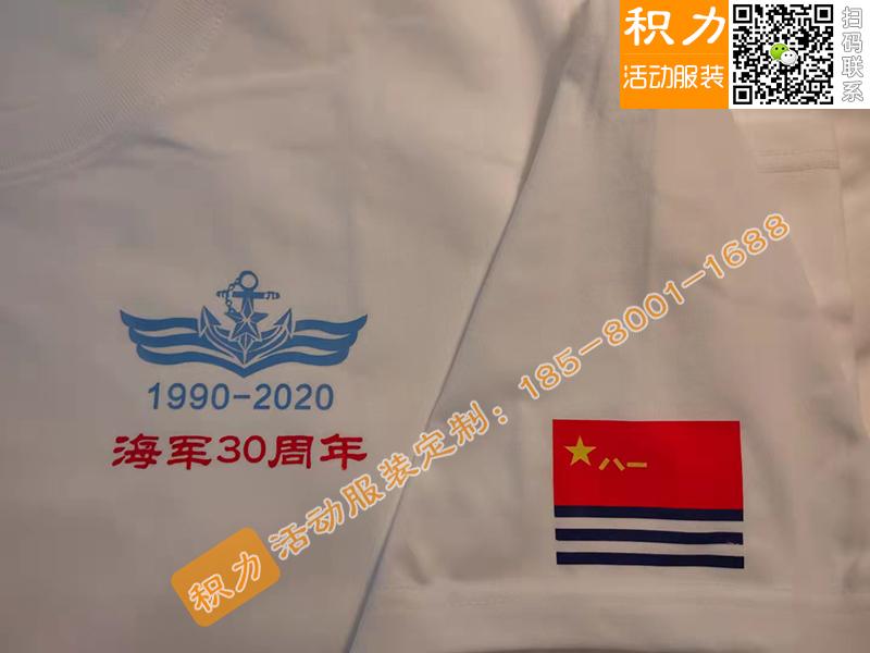 重庆合川海军战友聚会三十周年纪念T恤广告衫