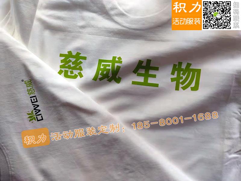 重庆慈威生物公司定制的文化衫T恤服装