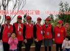 重庆市爱心社区志愿服务定制的马甲