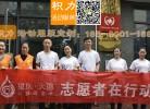 重庆大德公益定做的志愿者马甲和广告衫