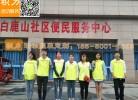 派斯学院合川志愿者活动定制的马甲