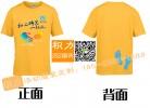 重庆二师兄总动员定制的夏令营拓展活动广告衫